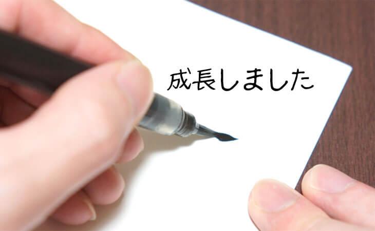 幼稚園の先生に卒園の時に渡す手紙のメッセージ例文とペンを持つ手