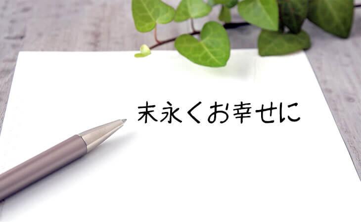 幼稚園の先生の結婚を祝う手紙のメッセージ例文とペン