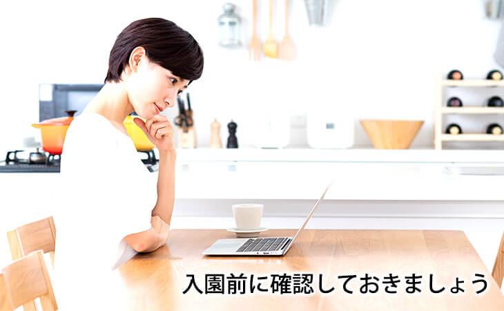 ノートパソコンで保育内容を調べる主婦