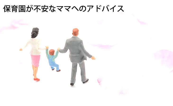一緒に帰る家族