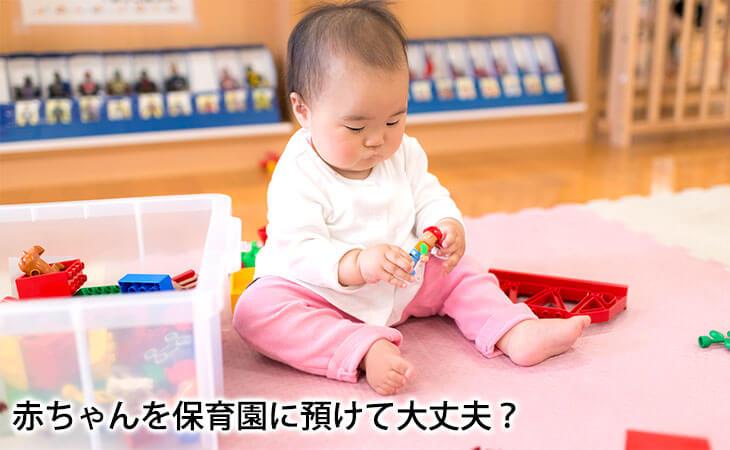 保育園でおもちゃで遊ぶ赤ちゃん