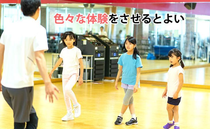 ダンスを習う子供達