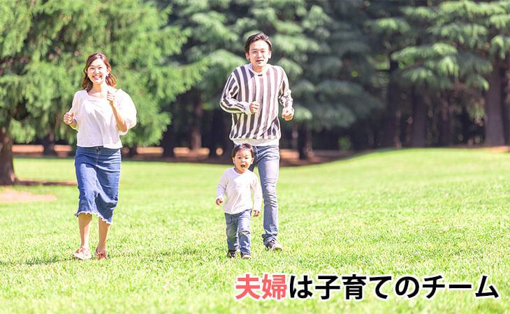 公園で子供に追いかける夫婦