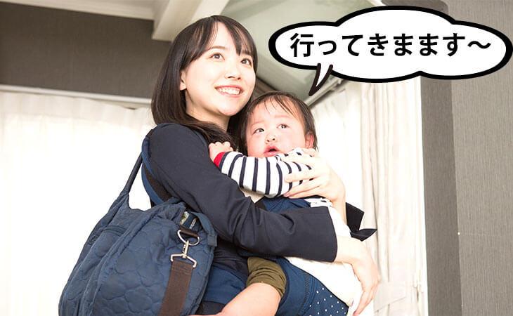 お子さんと一緒に出かけるワーママ