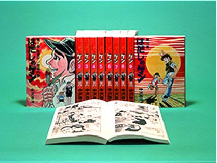 はだしのゲン コミック版 (全10巻)