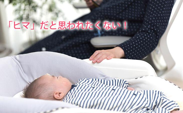 寝ている赤ちゃんを観察する母親