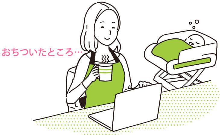 産休中で資格取得をする主婦のイラスト