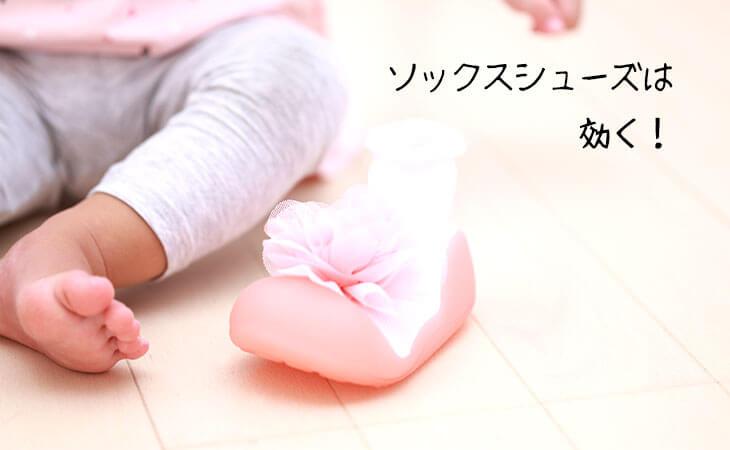 赤ちゃんの足とソックスシューズ