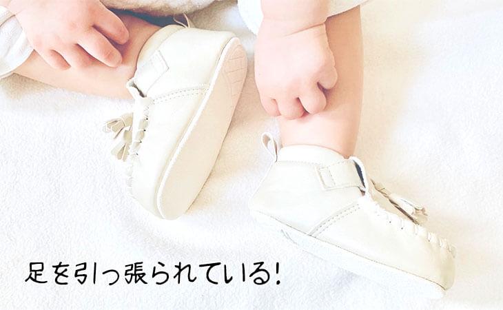 靴が嫌で脱ぎたがる赤ちゃんの足元