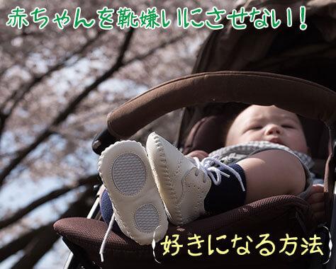 赤ちゃんが靴を嫌がる!すぐ脱ぐ原因や好きになる方法6つ