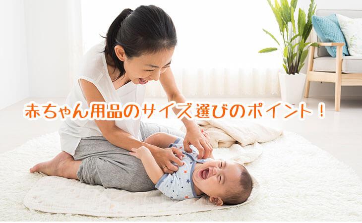 赤ちゃんの着替えをする母親
