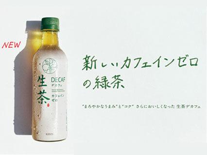 生茶 デカフェ カフェインゼロ