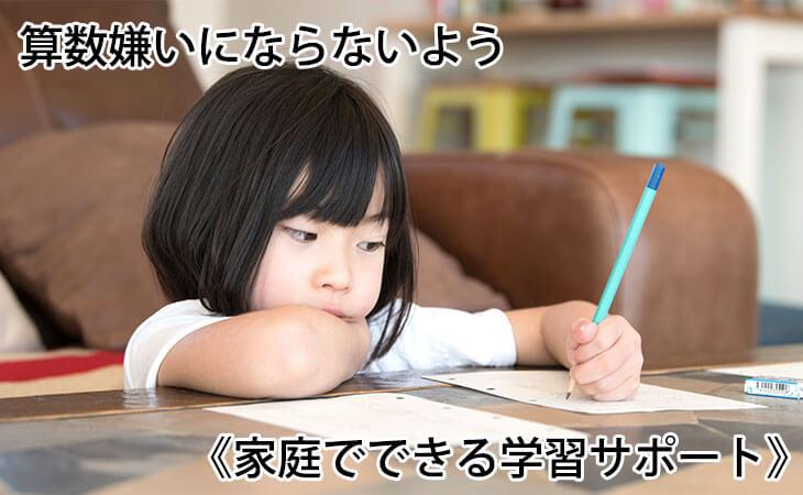 リビングで勉強する小学生