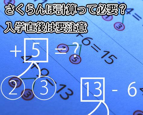 さくらんぼ計算って何?入学前から知っておきたい算数事情