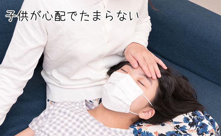 母親に膝枕をされている風邪をひいた娘