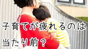 子育てが疲れるのはなぜ?いつまで続くの?8つの理由