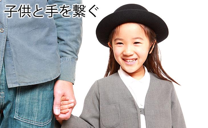親と手を繋ぐ女の子