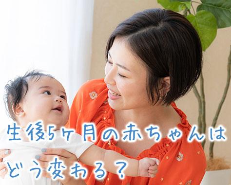 生後5ヶ月の赤ちゃんの特徴!8つの心配ごとへのサポート