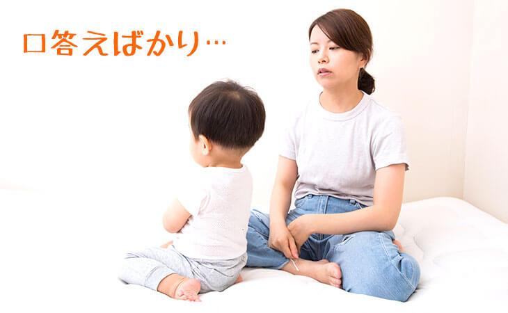 息子の口答えに困った母親