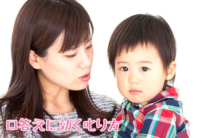 息子を叱る母親