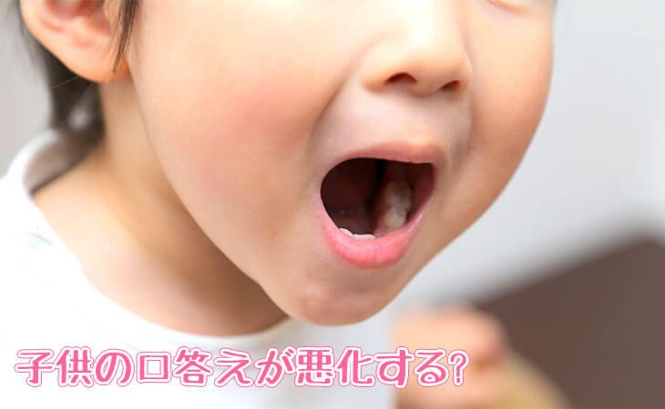 口答えする子供の口