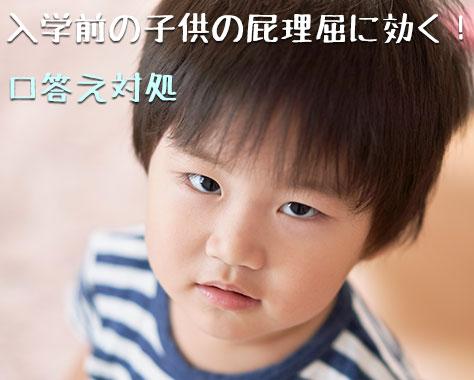 子供の口答えへの神対処7選!イライラを笑いに変える極意