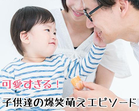 子供が可愛すぎる父親の困った言動!爆笑萌えエピソード