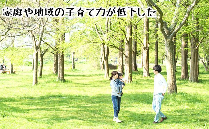 公園で遊ぶ3人家族