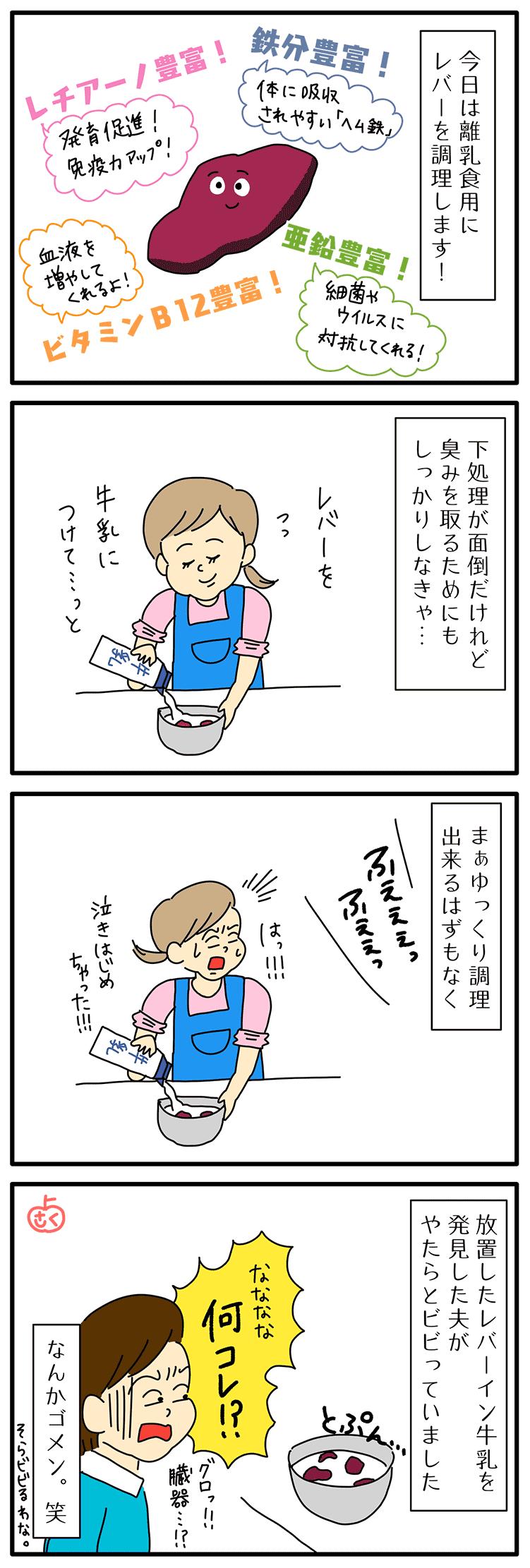 離乳食のレバーについての子育て4コマ漫画