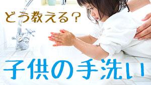 子供への手洗いの教え方!自分からやりたくなる10の工夫