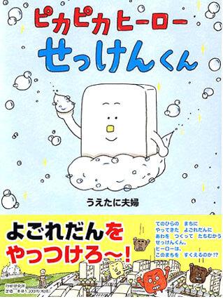『ピカピカヒーローせっけんくん』絵本の表紙