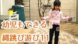 幼児の縄跳び遊び11!ロープへの苦手意識が出来るに変わる