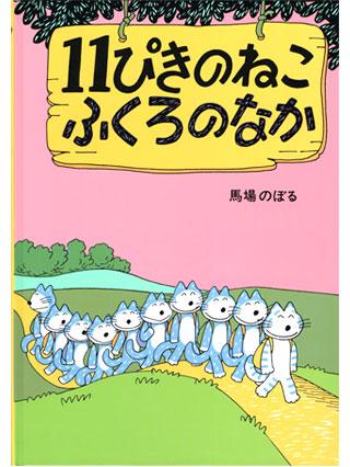 『11ぴきのねこふくろのなか』絵本の表紙