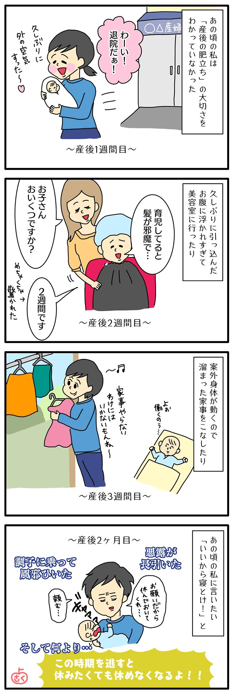 産後の肥立ちについての永岡さくら(saku)さんの子育て4コマ漫画