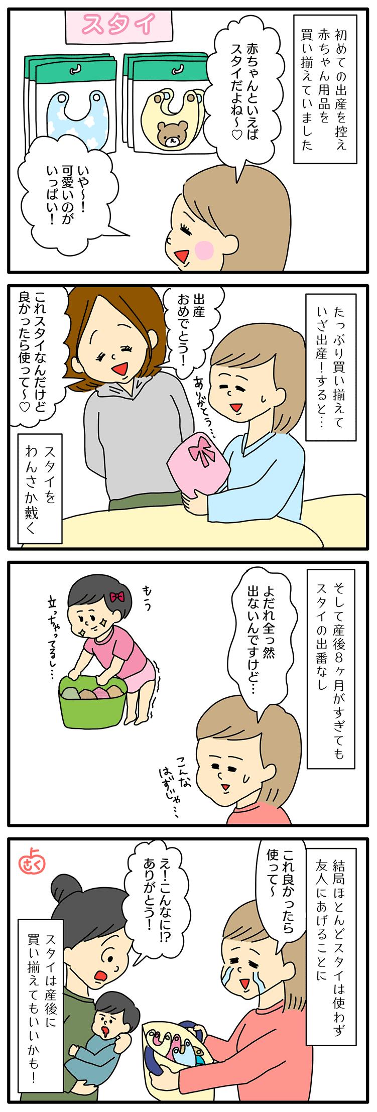 スタイをいつから使うかの永岡さくら(saku)さんの子育て4コマ漫画