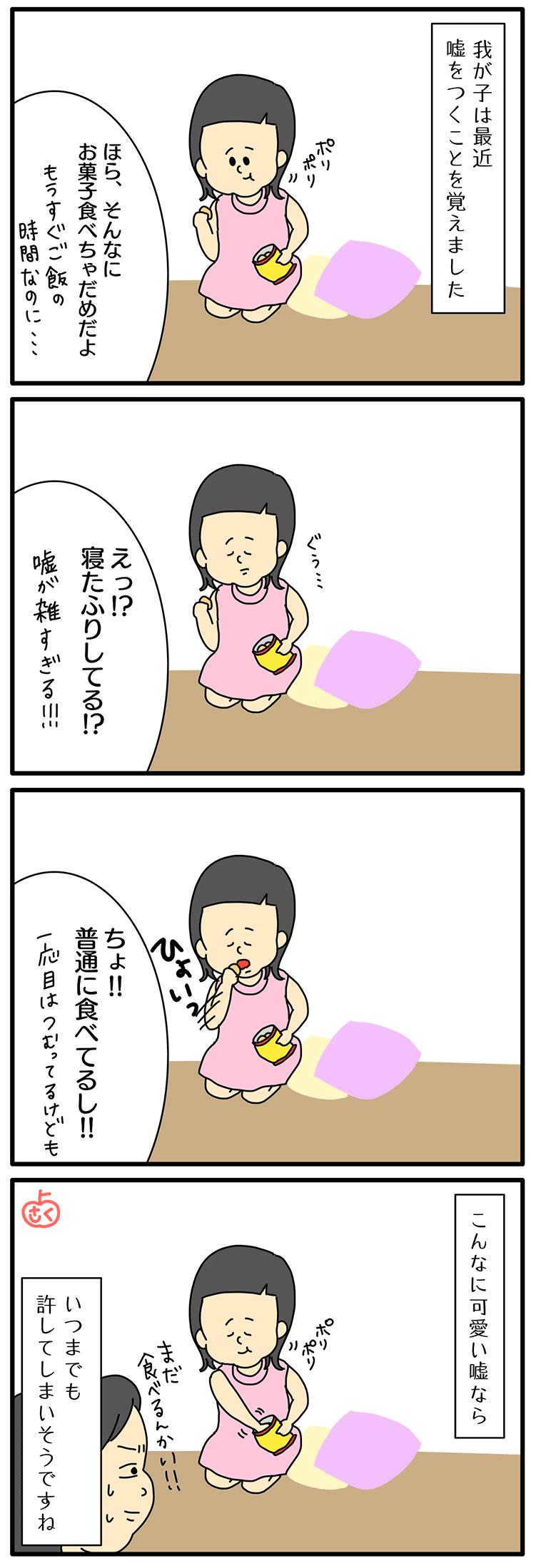 子供が嘘をつくことの永岡さくら(saku)さんの子育て4コマんが