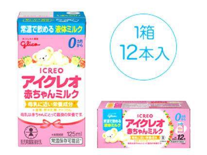 アイクレオ 赤ちゃんミルク12本入り