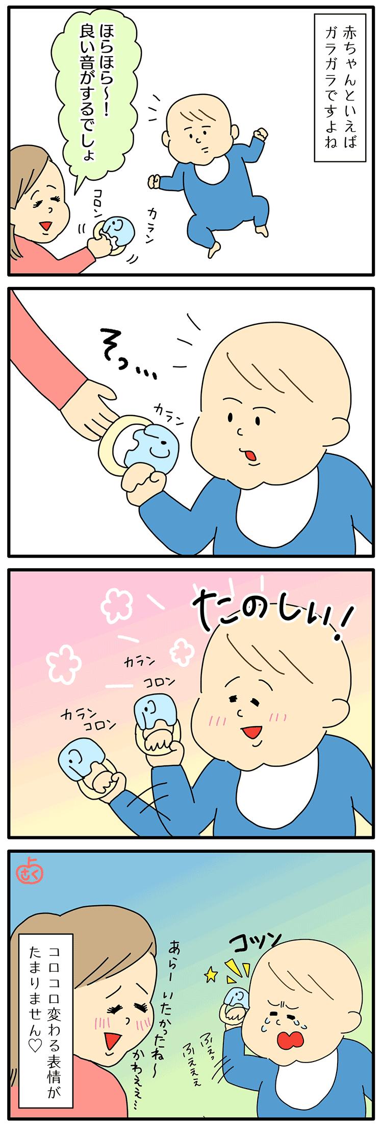 赤ちゃんのガラガラについての子育て4コマ漫画