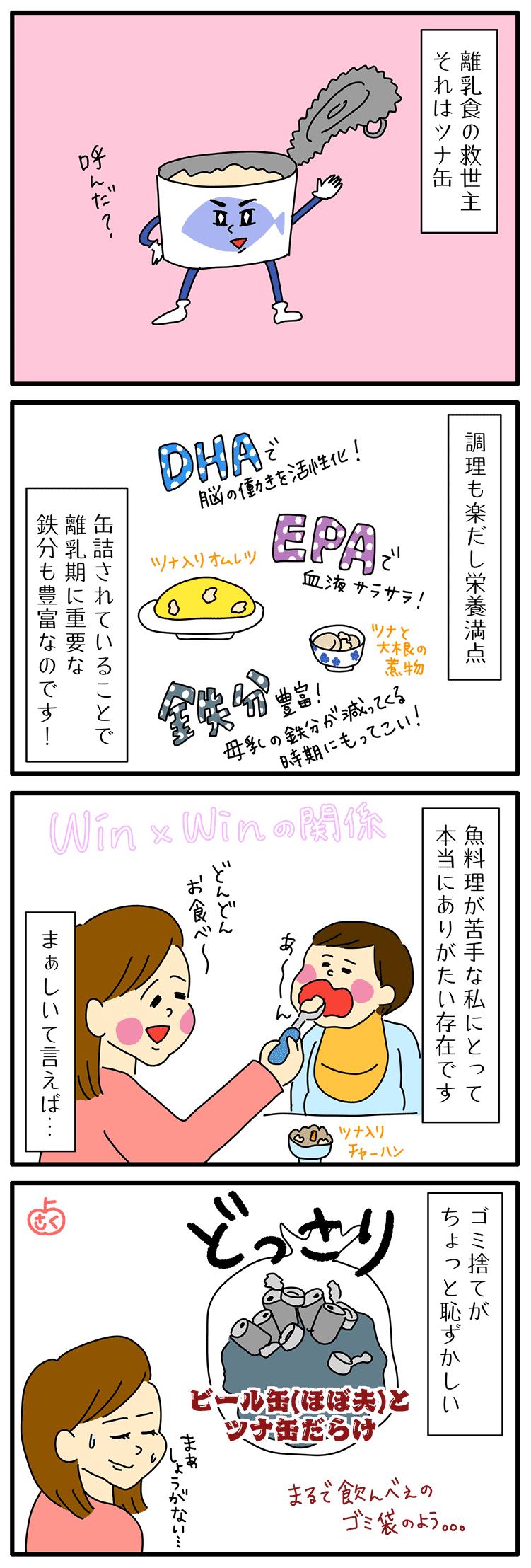ツナ缶の子育て4コマ漫画