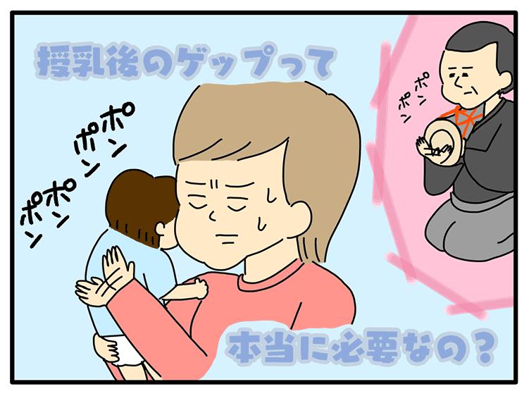 授乳後にゲップをする母親のイラスト