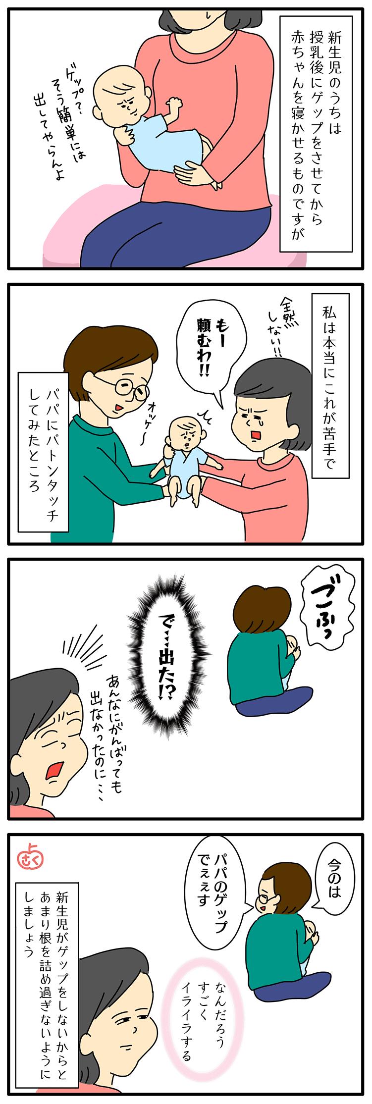 新生児のゲップについての永岡さくら(saku)さんの子育て4コマ漫画