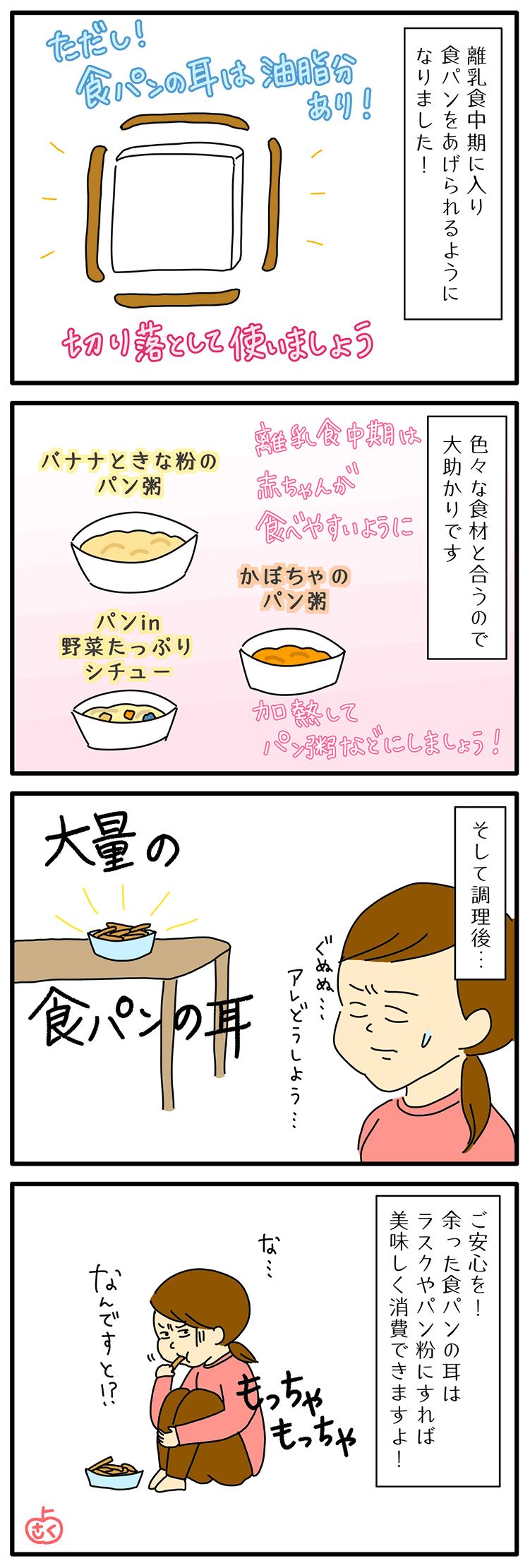 @@画像 1.png,2.png,3.png,4.png alt 離乳食の食パンについての永岡さくら(saku)さんの子育て4コマ漫画@@