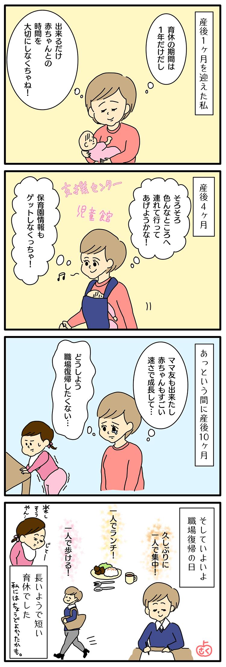 育休期間についての永岡さくら(saku)さんの子育て4コマ漫画