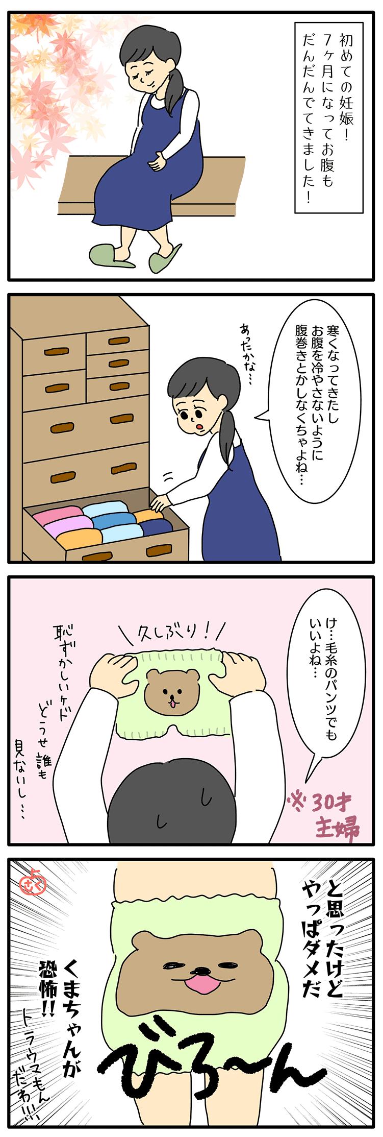 妊婦の腹巻についての永岡さくら(saku)さんの子育て4コマ漫画