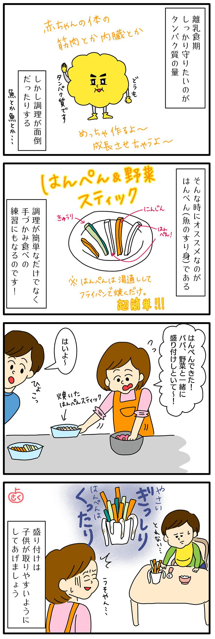 離乳食のはんぺんについての永岡さくら(saku)さんの子育て4コマ漫画