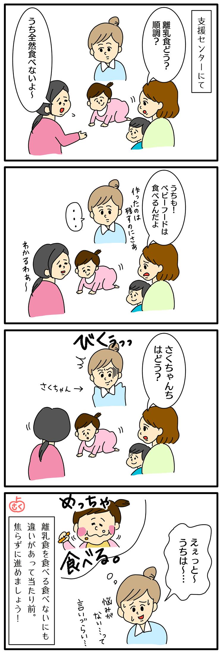 離乳食を食べない悩みの永岡さくら(saku)さんの子育て4コマ漫画