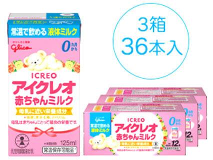 アイクレオ 赤ちゃんミルク 36本セット定期コース