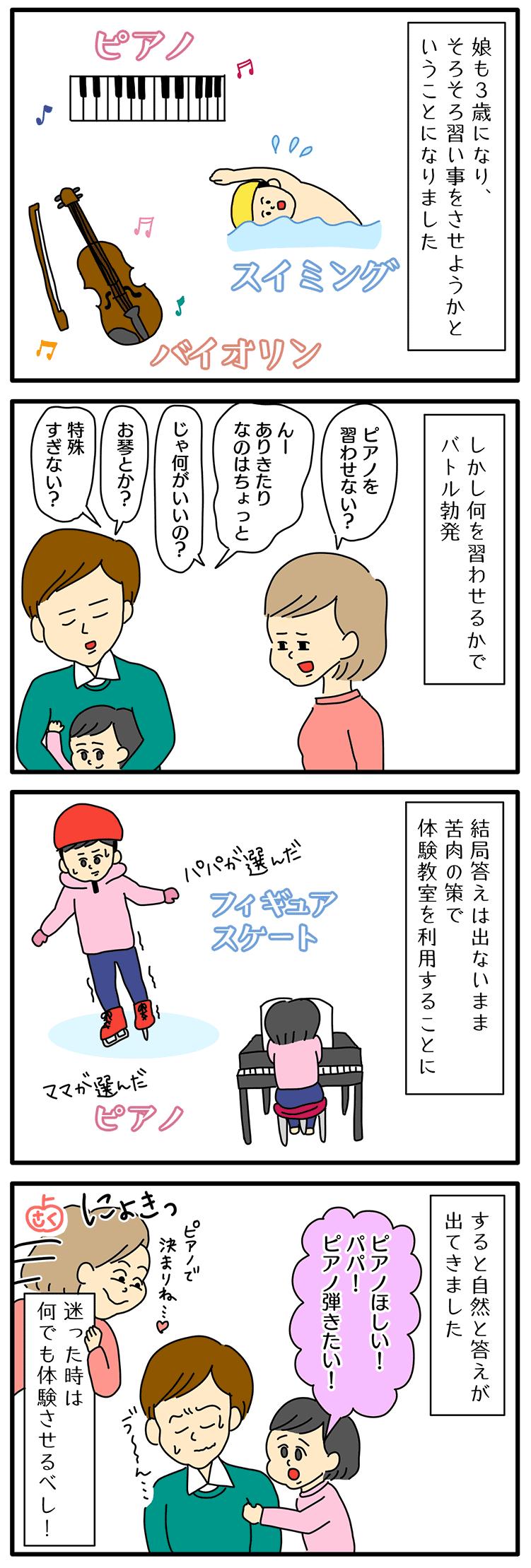 3歳までの習い事についての永岡さくら(saku)さんの子育て4コマ漫画