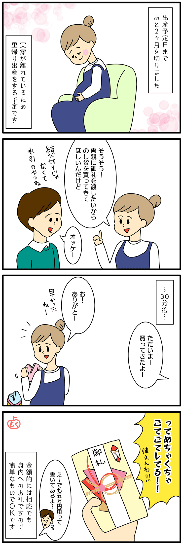 里帰り出産のお礼についての永岡さくら(saku)さんの子育て4コマ漫画
