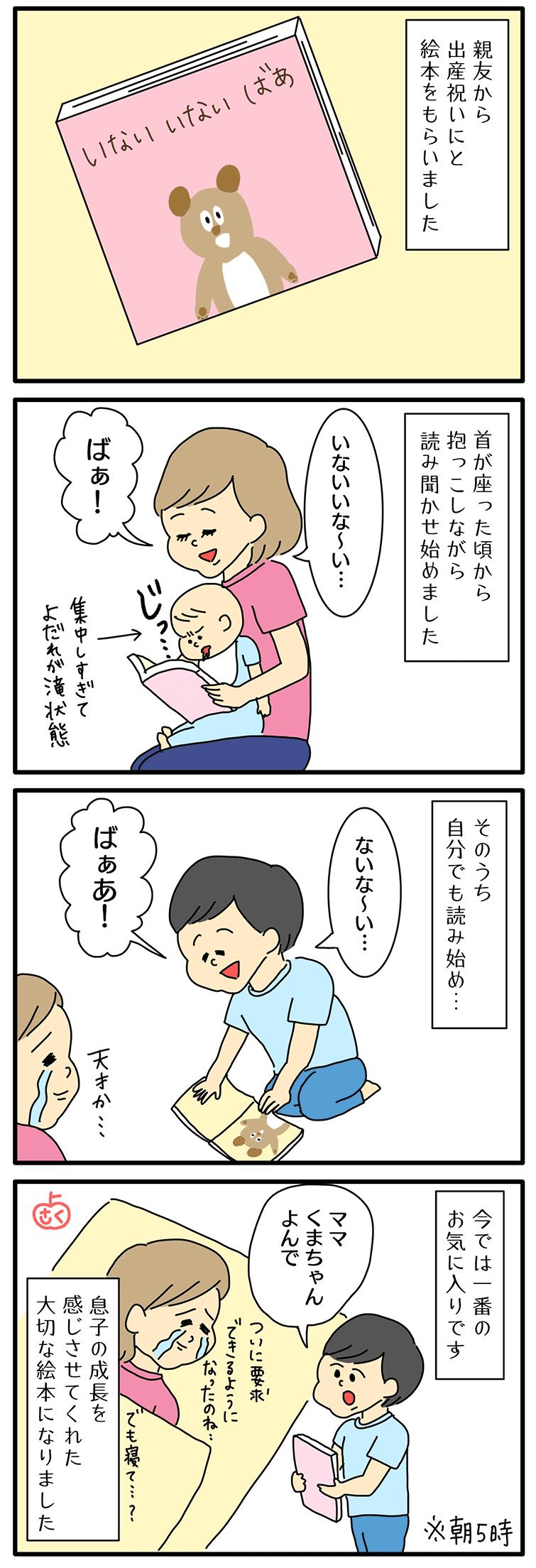 出産祝いの絵本についての永岡さくら(saku)さんの子育て4コマ漫画